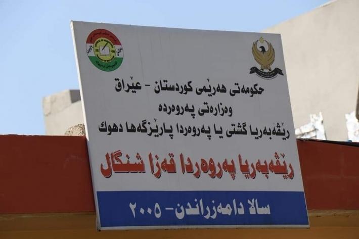Kürdistan hükümetinden Şengali öğrencilere eğitim desteği