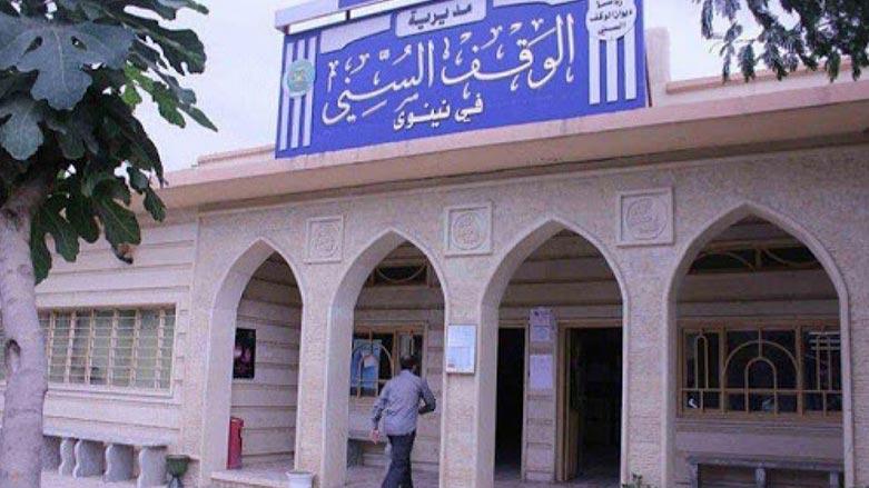 Musul'da Sünni Vakfı'na silahlı baskın!