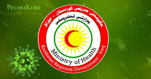 Kürdistan Bölgesi | Birçok kamu kurumuna aşı zorunluluğu getirildi!
